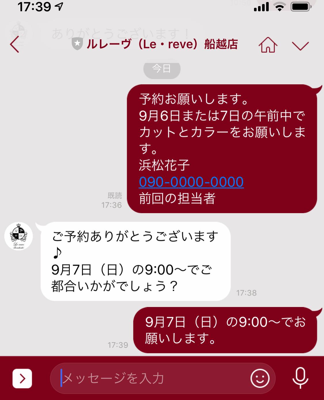 LINE予約画面プレビュー