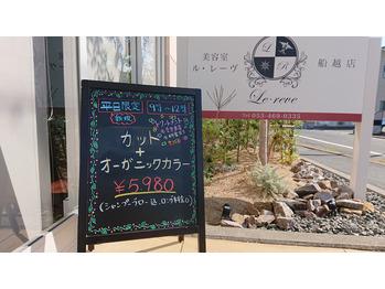 平日午前中&ご新規様限定クーポン カット+カラー 5,980円
