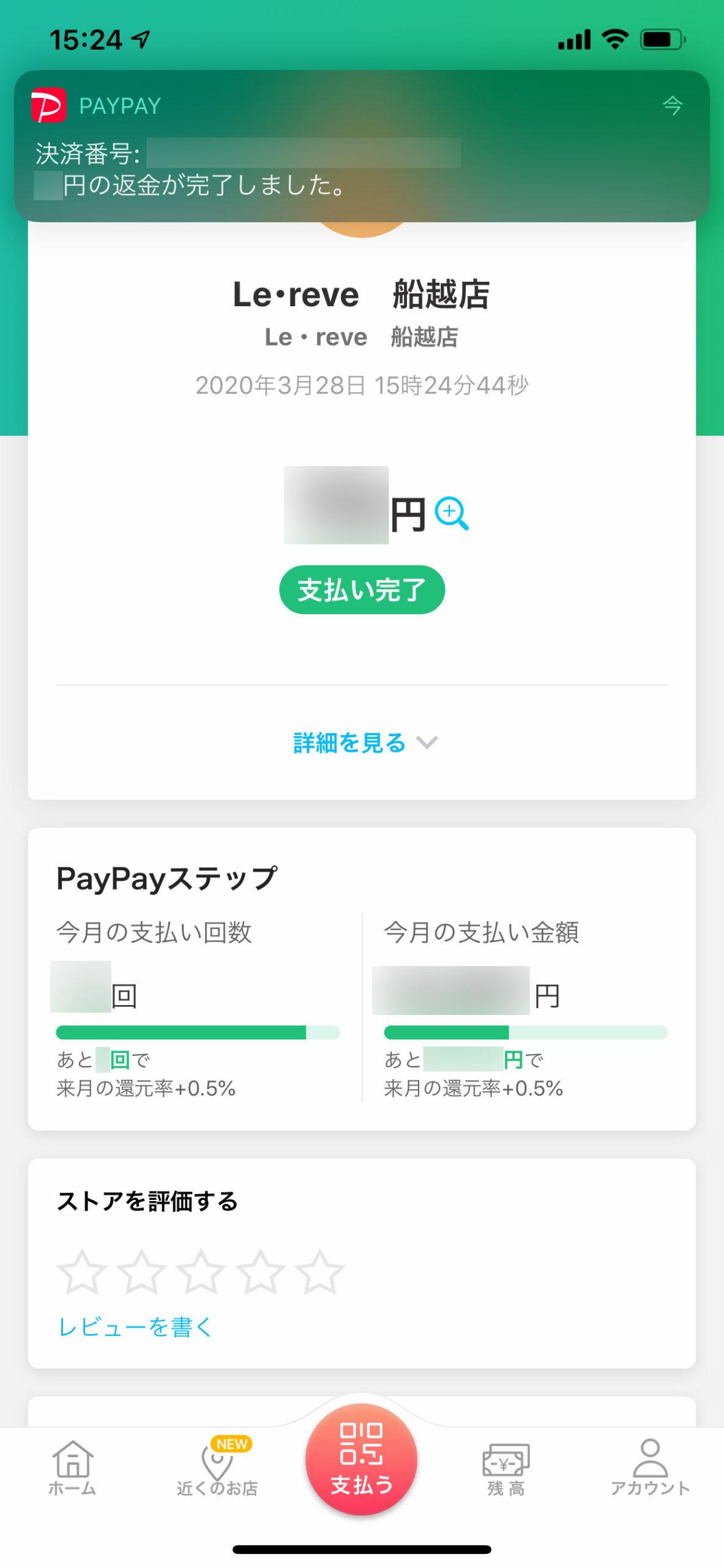 お待たせしました。PayPayがご利用いただけます♪