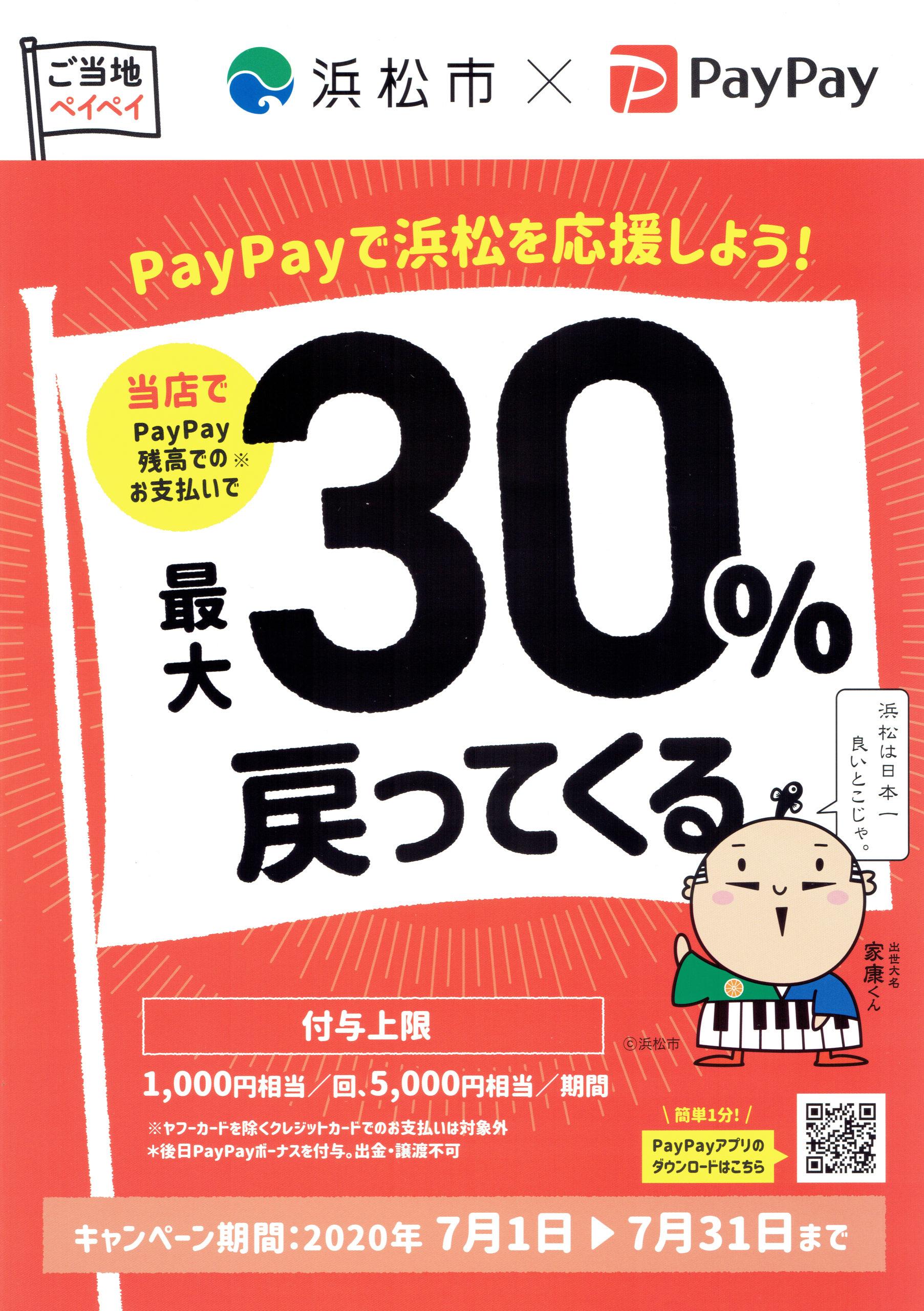 PayPayで浜松を応援しよう!ご当地ペイペイ浜松市×PayPay30%バックキャンペーン開催。美容室ル・レーヴ船越店も対象店舗です!