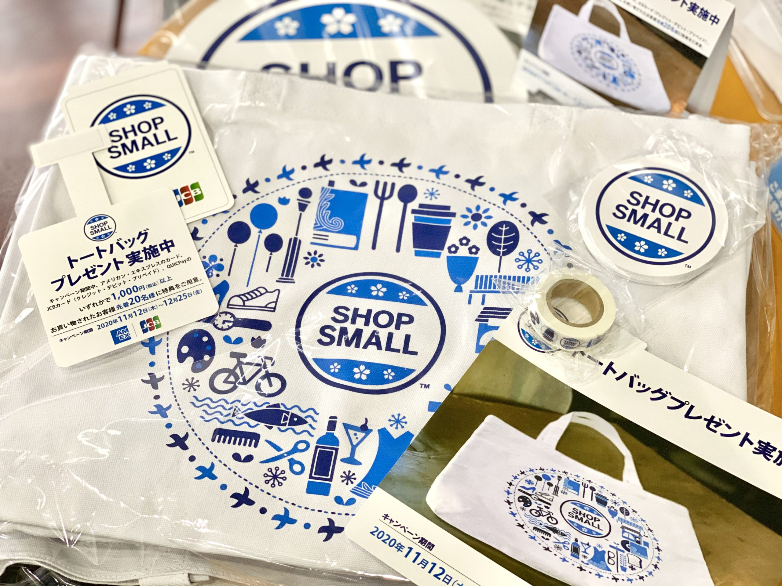 アメリカンエキスプレス・JCB「SHOP SMALLプログラム」参加店