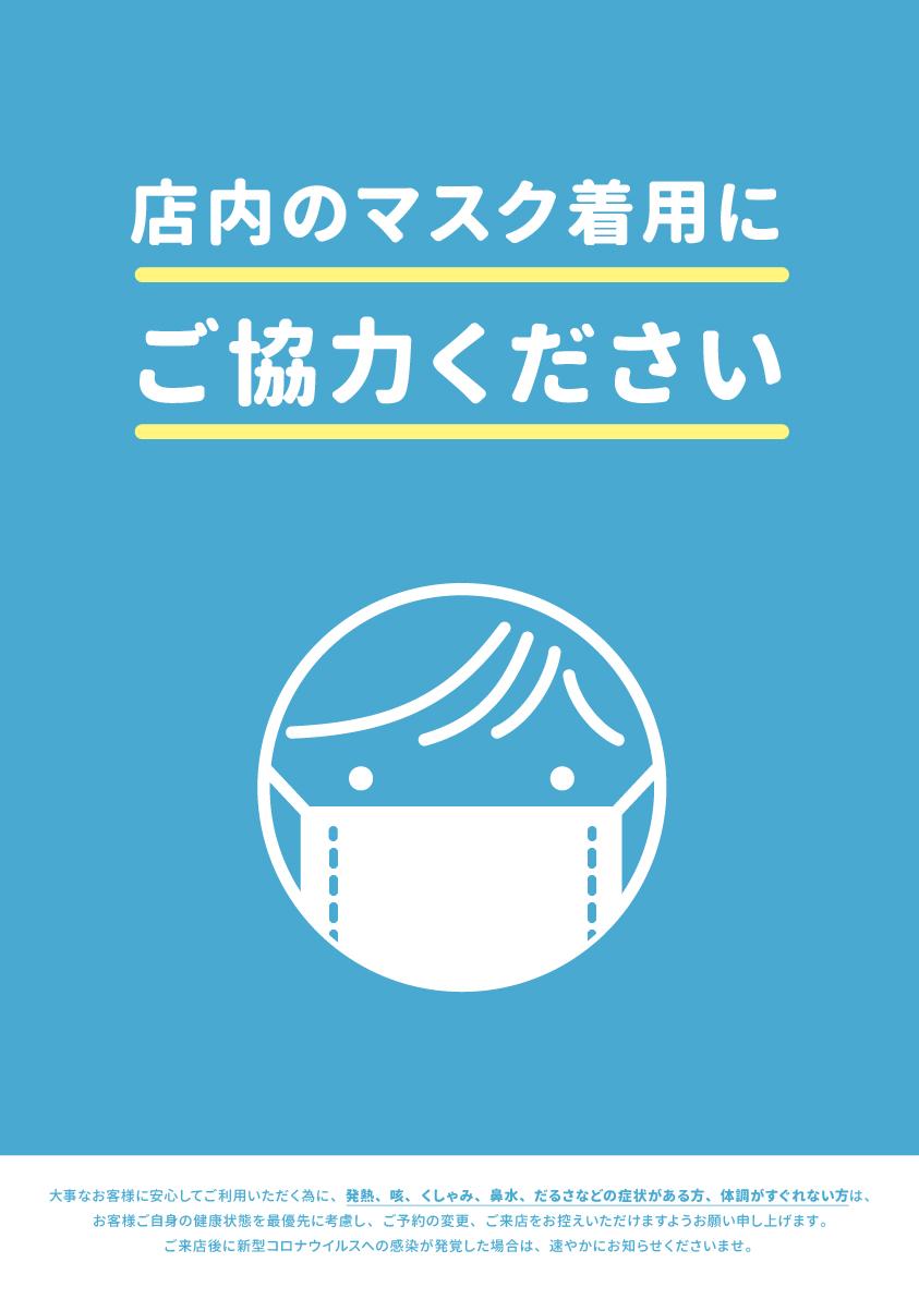 ル・レーヴ船越店では施術中に着用いただけるよう、使い捨て不織布マスクをお渡ししております