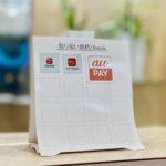 au PAYでの決済が可能となりました。d払い・PayPay、主要キャリアのスマホ決済がすべてご利用いただけます