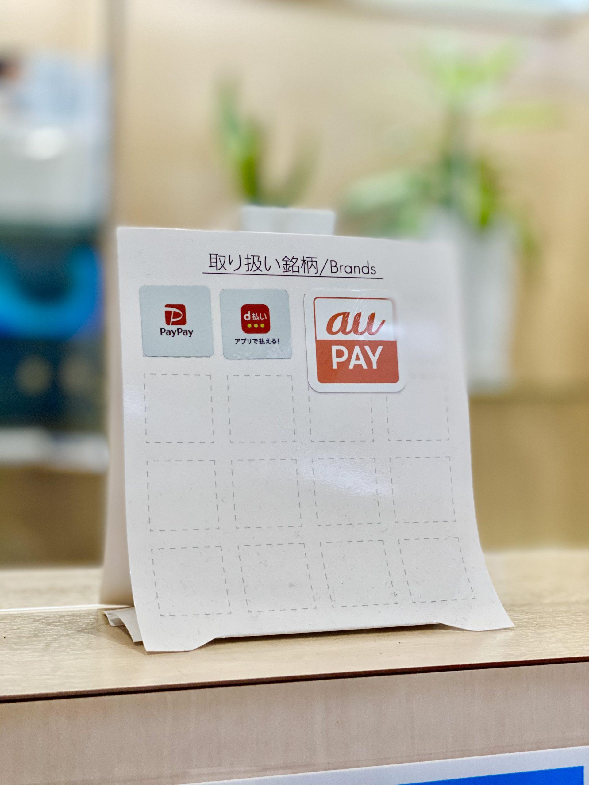 au PAYでの決済が可能となりました。d払い・PayPay、主要キャリアのスマホ決済がすべて利用可能です!